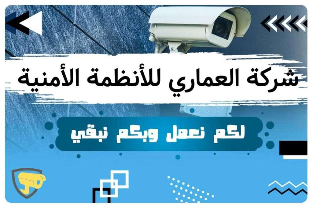 العماري لكاميرات المراقبة والأنظمة الأمنية